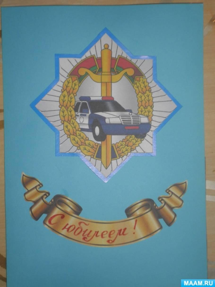 Поздравительная открытка к 80 летию гибдд, для лили днем