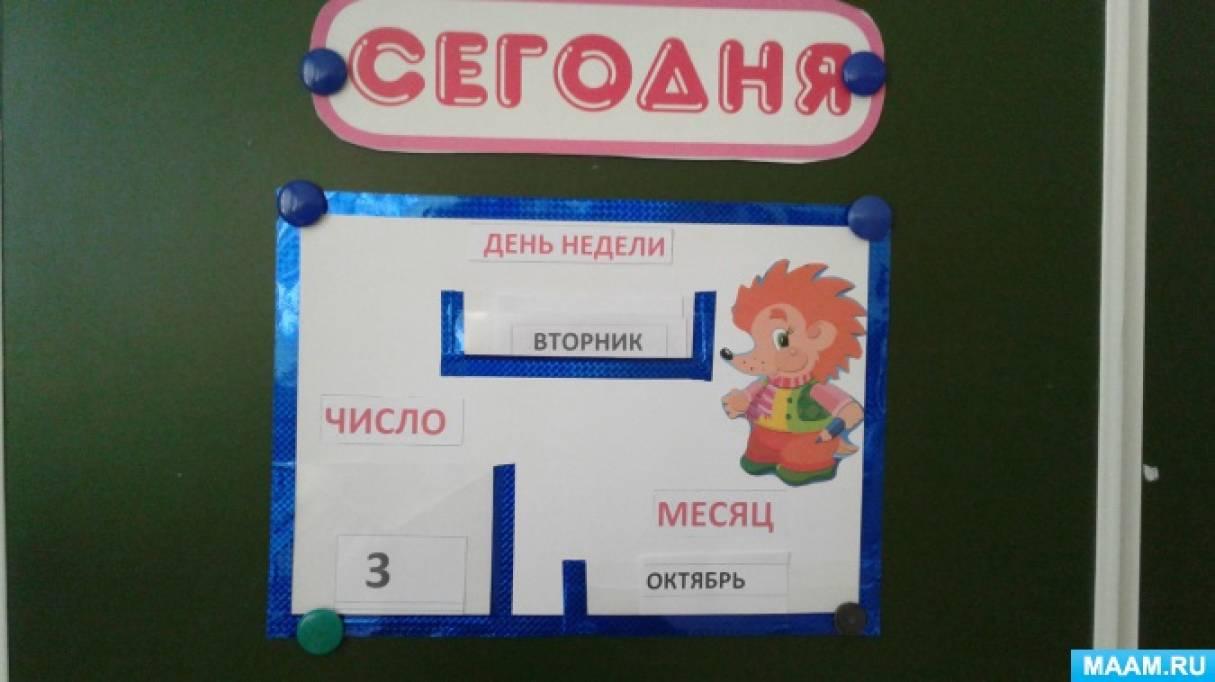 Ознакомление детей подготовительной группы с календарем