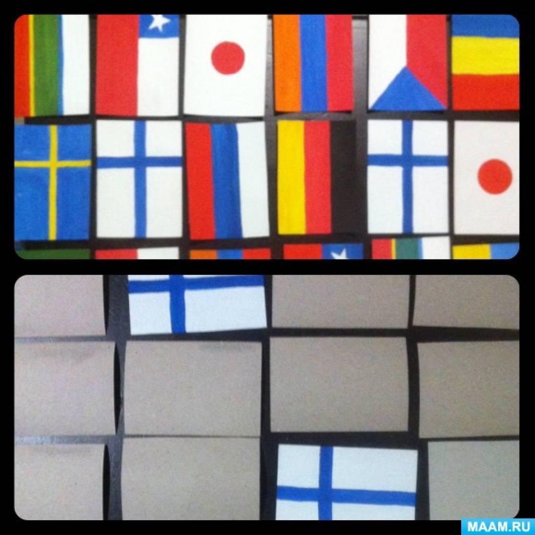 Настольная игра «Флаги»