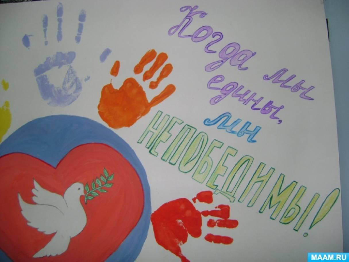 День, открытки на 4 ноября день народного единства своими руками
