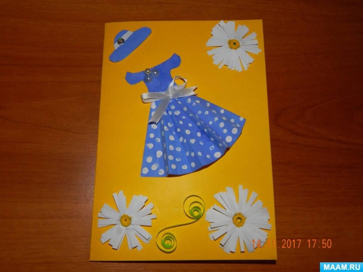 Мастер-класс «Открытка из бумаги «Нежное платье для мамы» с применением техник: объемная аппликация, квиллинг, пуантилизм»