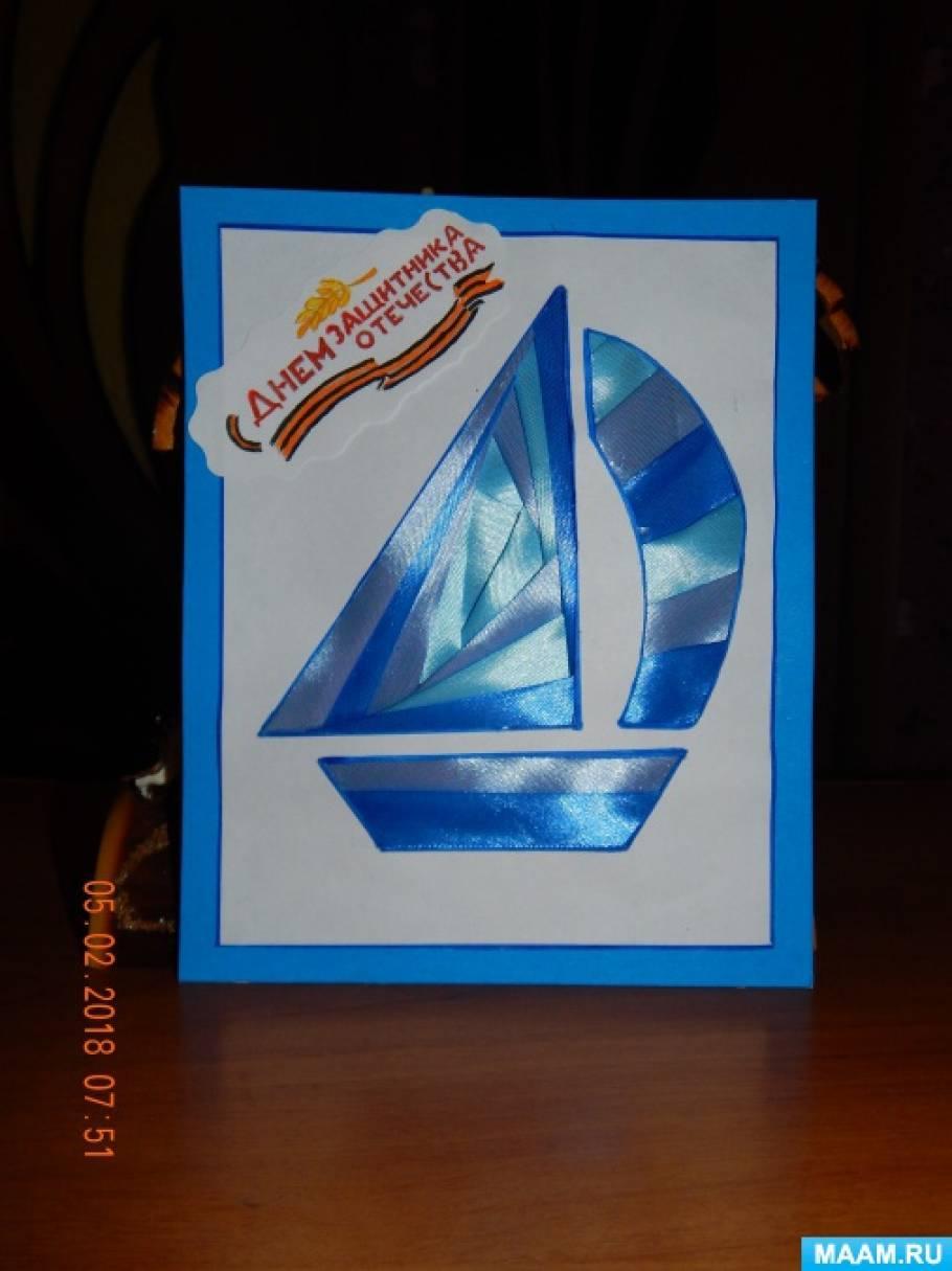 Мастер-класс. Праздничная открытка «Парусник» в технике айрис фолдинг с использованием атласных лент