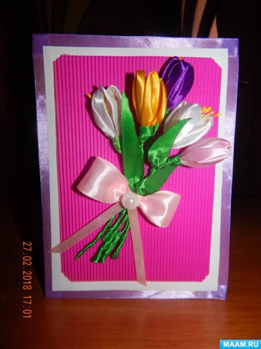 Мастер-класс изготовления поздравительной открытки к 8 марта «Букетик крокусов» с использованием техники «канзаши»