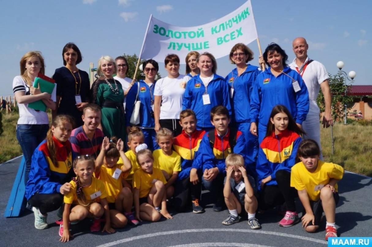 Спортивный праздник «Будь готов!», посвященный Всероссийскому физкультурно-спортивному комплексу «Готов к труду и обороне»