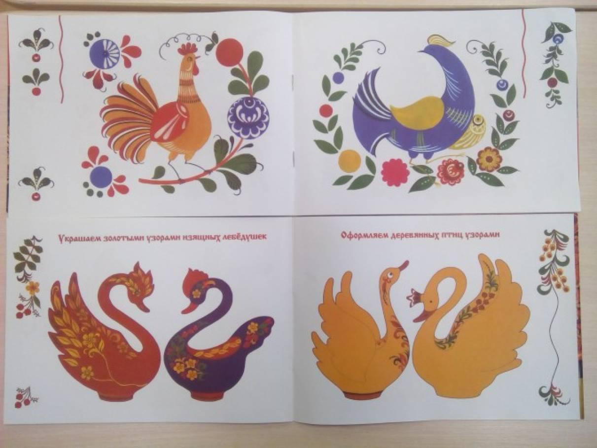 Конспект занятия в подготовительной группе «Рисование декоративных птиц-вестников весны»