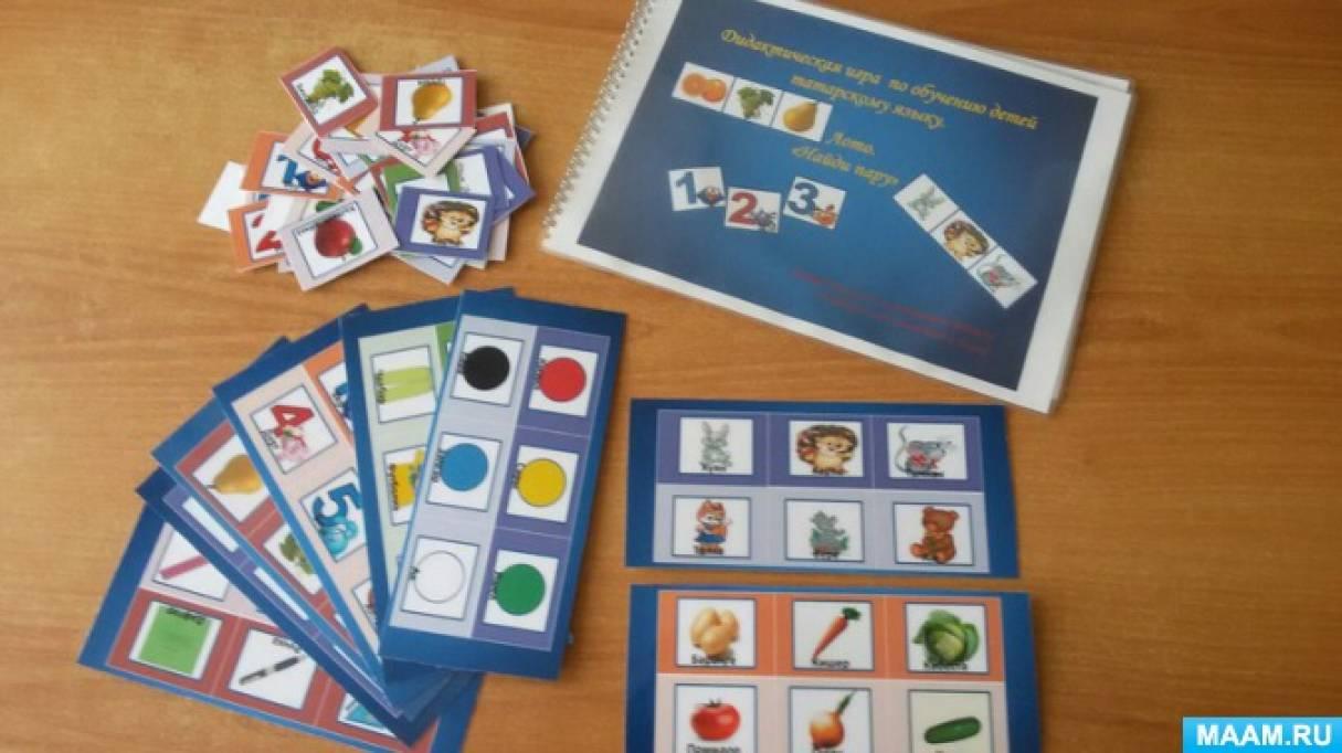 Дидактическая игра по обучению детей татарскому языку. Лото «Найди пару»