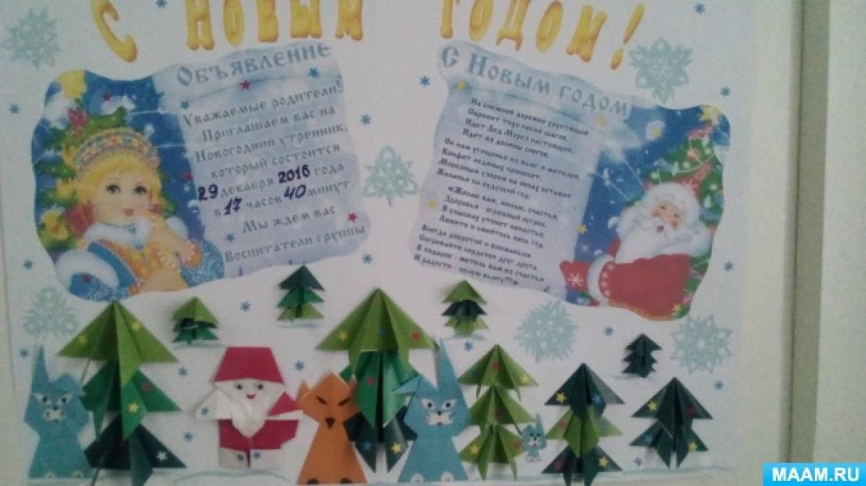 Мастер-класс «Поздравительная открытка-приглашение на Новый год» (подготовительная группа)