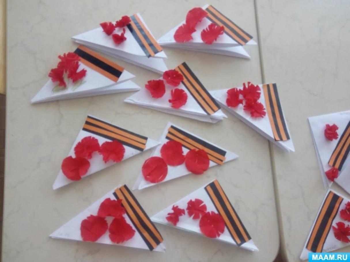 Мастер-класс по изготовлению письма-треугольника «С Днем Победы!»