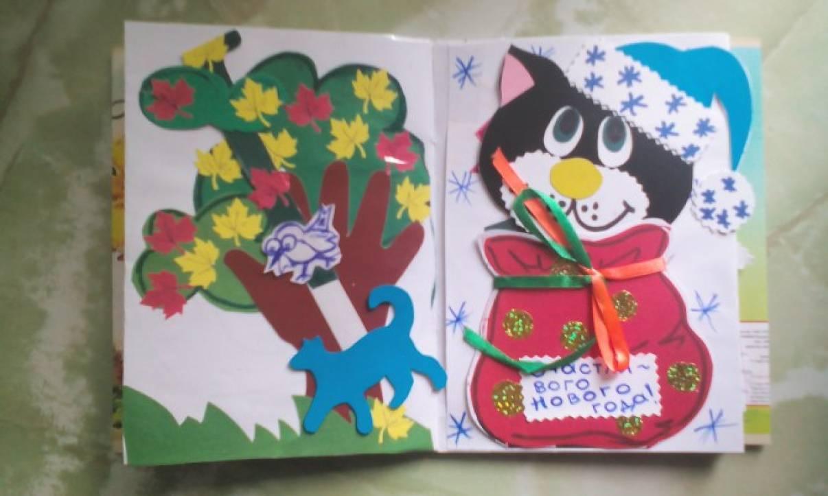 Динамическая и поздравительная открытки. Аппликация