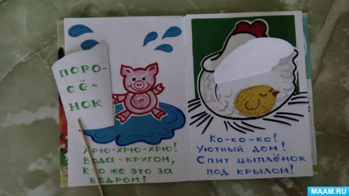 Книжки малышки про животных своими руками