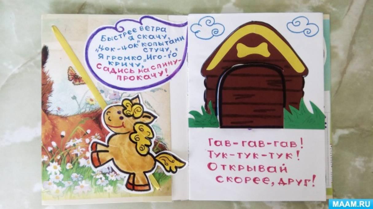 Книжка-малышка своими руками с животными
