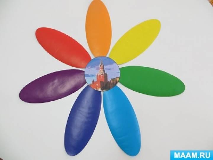 Дидактическая игра «Цветик-семицветик»