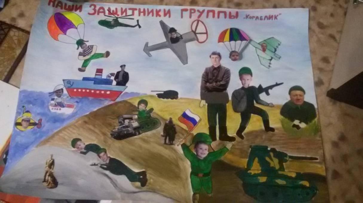 ❶Плакат на 23 февраля с фотографиями|23 февраля картинки для детей нарисованные|23 февраля - плакаты к Дню защитника Отечества » Челябинский Дошкольный||}
