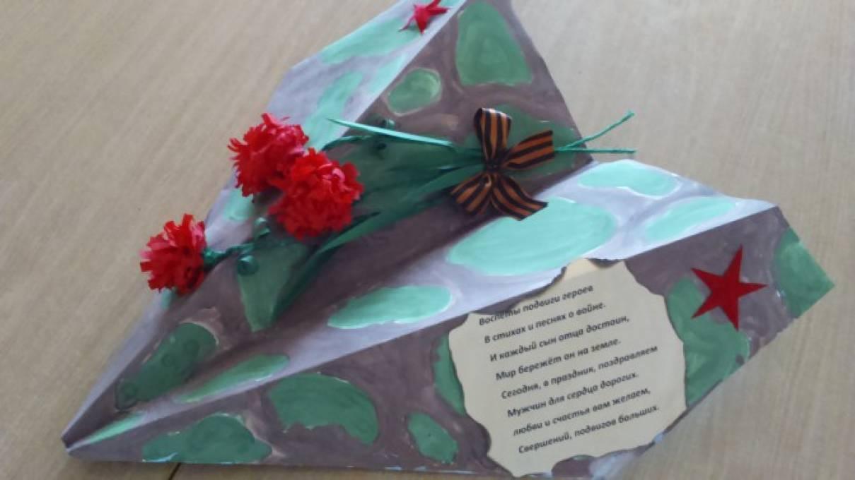 Изготовление совместной поделки к празднику «День защитника Отечества» в средней группе