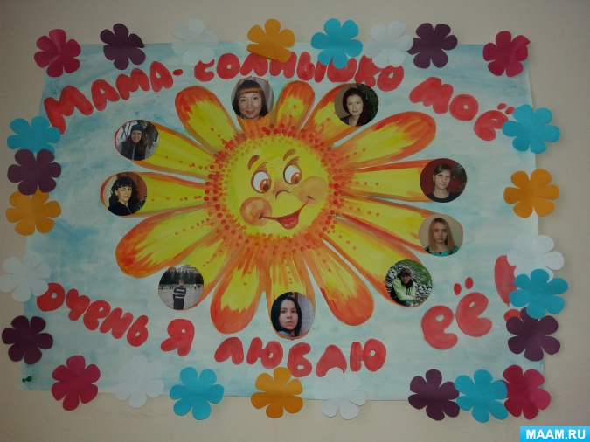 Плакат день матери в детском саду