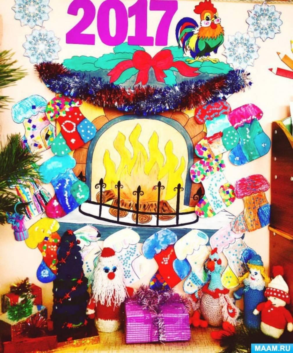 Новогоднее оформление уголка в группе «Новогодний камин»
