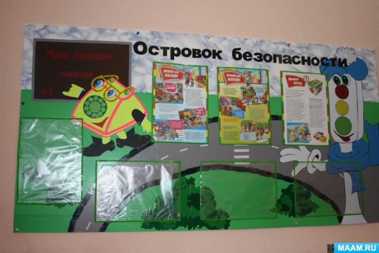 Стенды для детского сада стенгазеты для детского сада