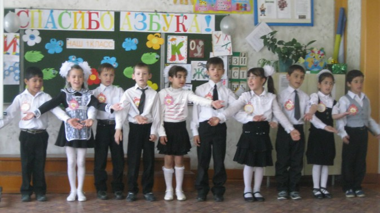 Сценарий праздника для 1 класса «Спасибо, Азбука, тебе!»