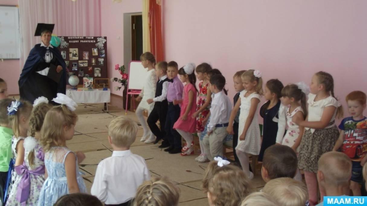Фотоотчет о празднике «День знаний»