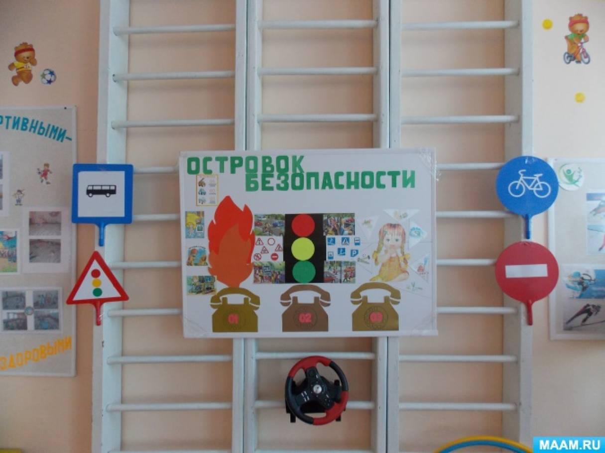Спортивный праздник по правилам дорожного движения «Дорожная азбука»