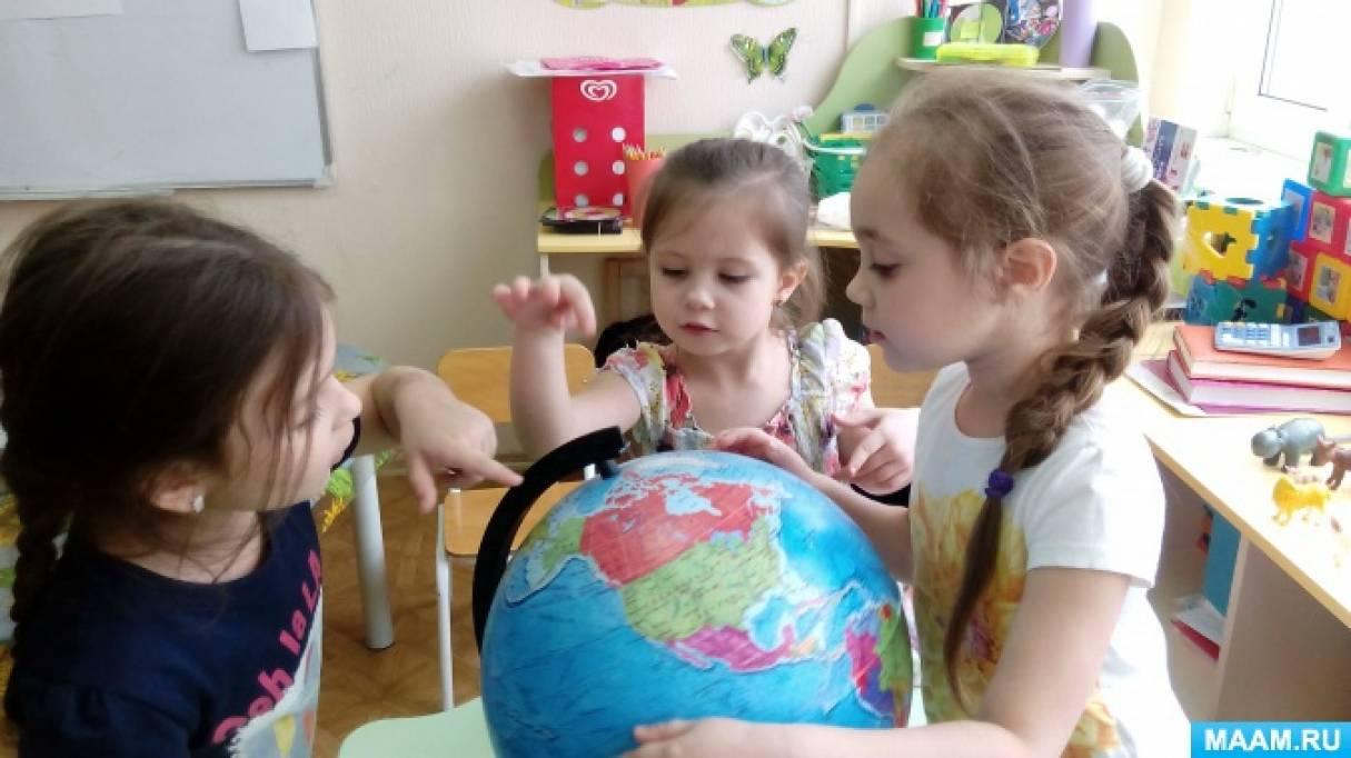Конспект занятия «День Земли»