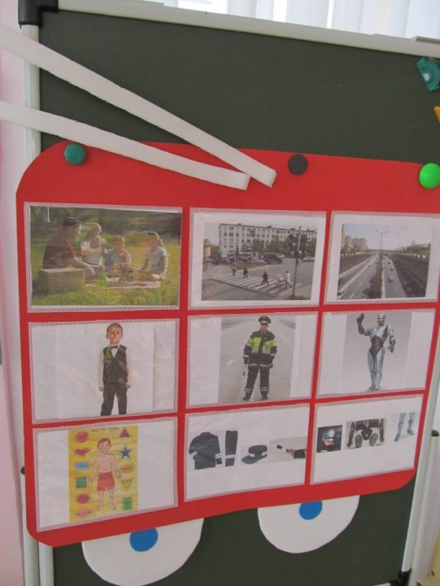 Дидактическая игра по ПДД. Использование ТРИЗ технологий (системный оператор)