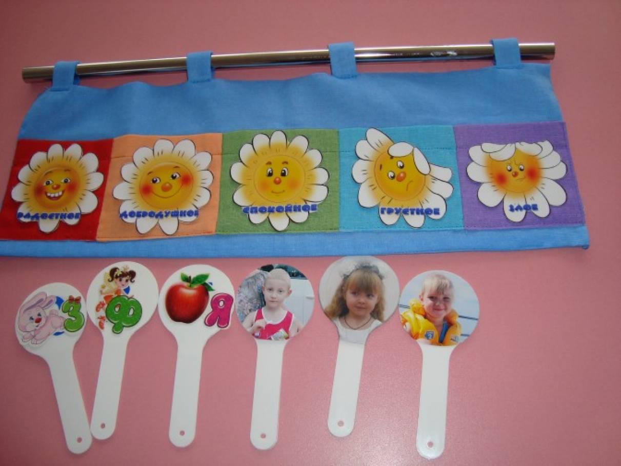 уголок мое настроение в детском саду фото