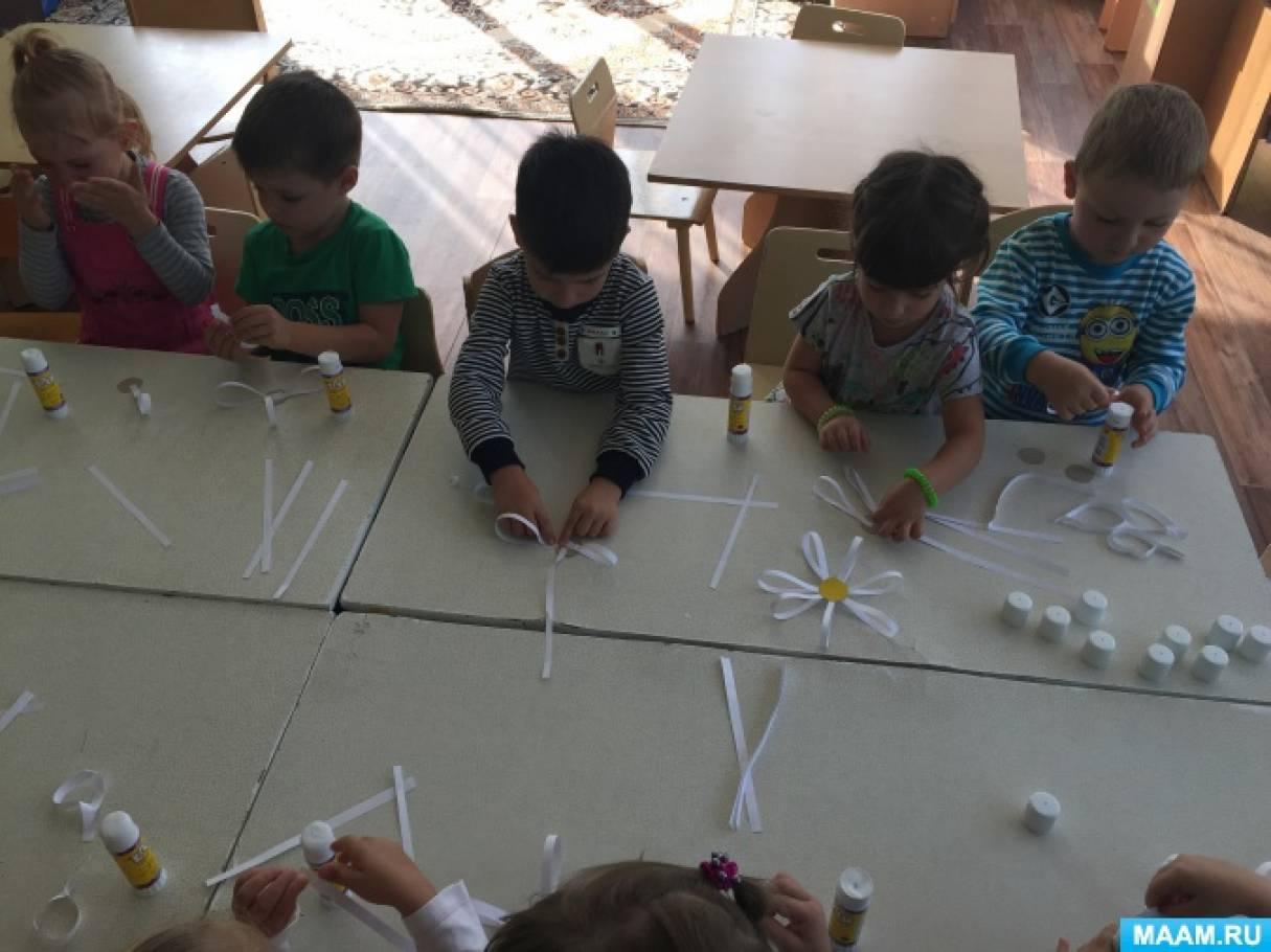 Конспект занятия по изготовлению объёмной аппликации «Ромашка белая» в средней группе