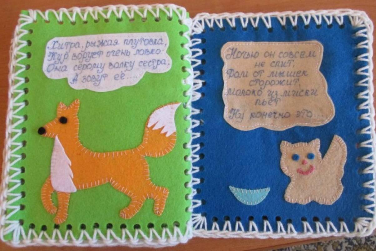 Самодельные книги для детей