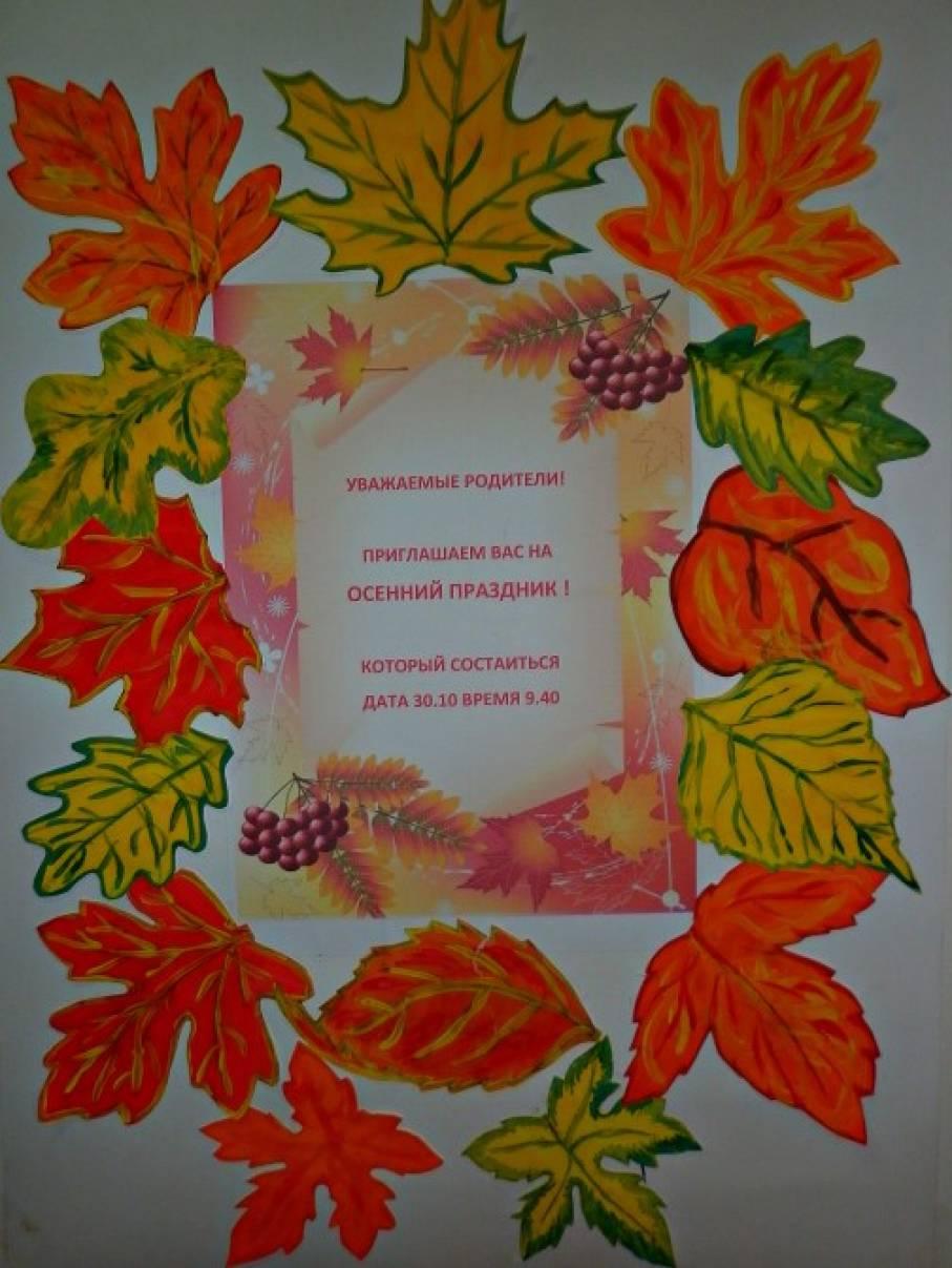 Горящая, приглашения на осенний праздник в детском саду