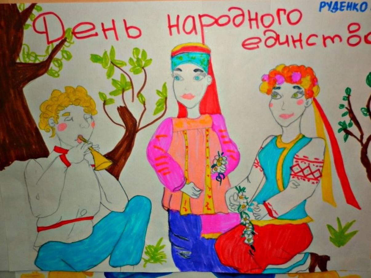 Рисунки и картинки ко дню народного единства