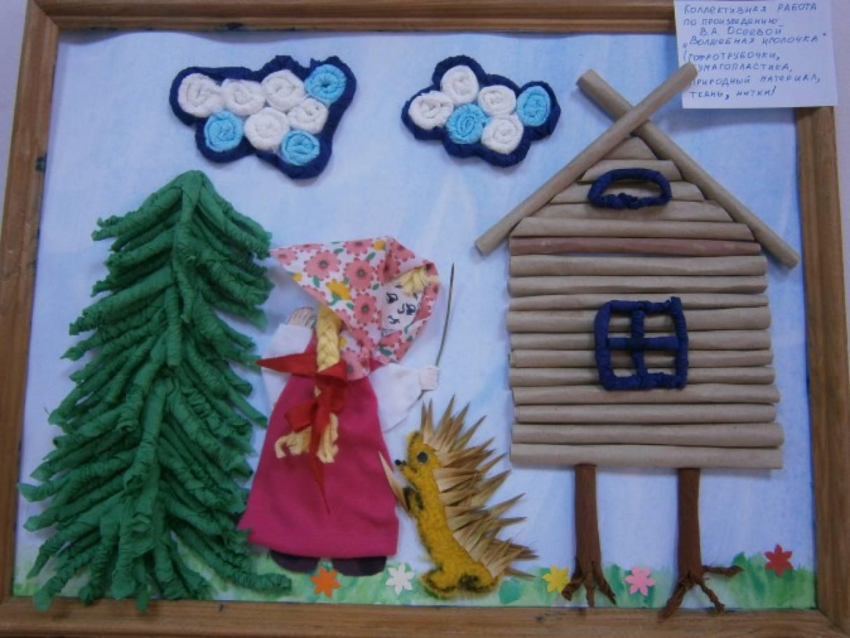 Мастер-класс. Коллективная работа из гофротрубочек для детей 6–7 лет по произведению В. А. Осеевой «Волшебная иголочка»