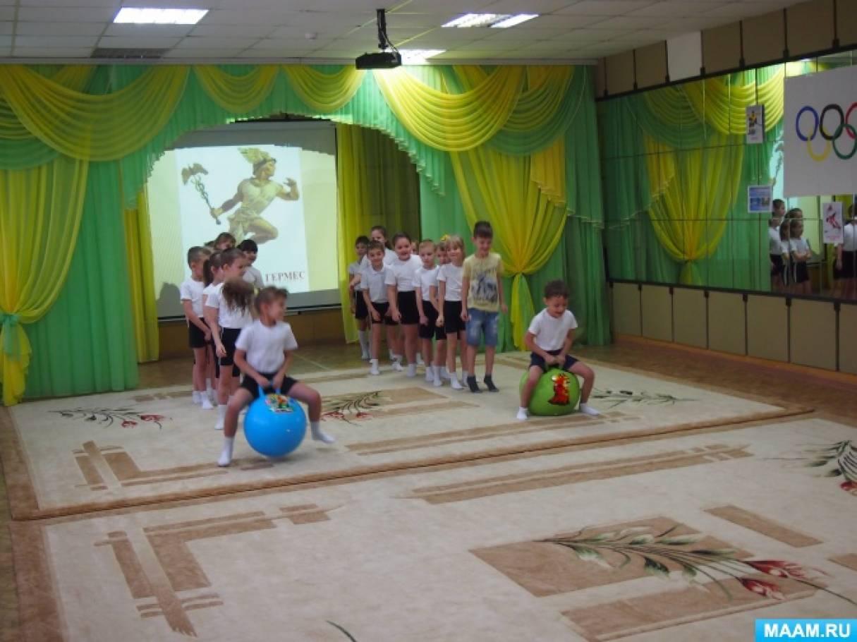 Конспект спортивного праздника «Детские олимпийские игры»