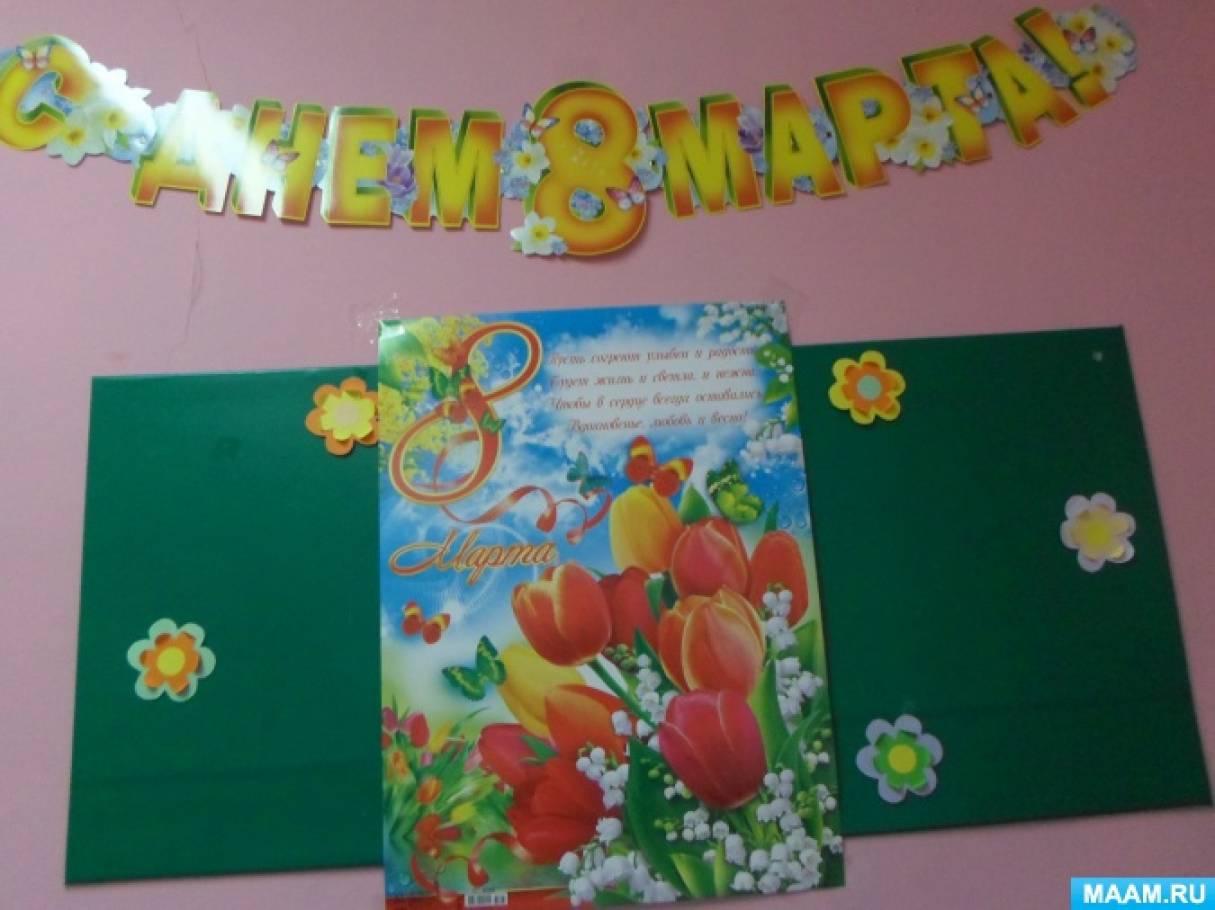 Открытка для воспитателя в саду