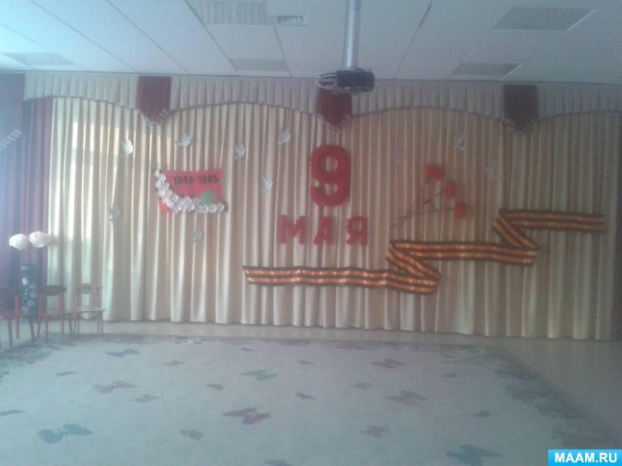 Оформление музыкального зала к празднику Победы своими руками