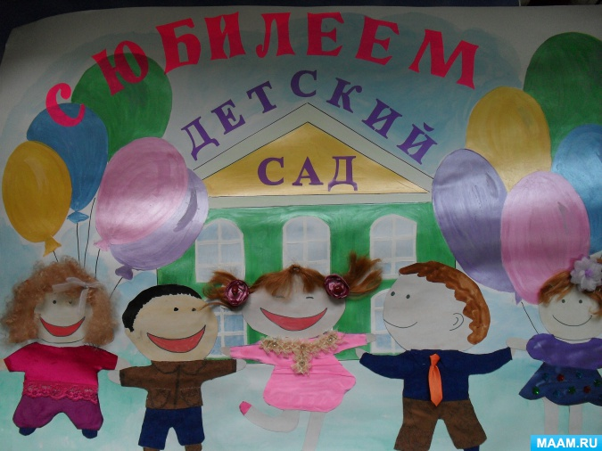 Открытки, поздравительная открытка детскому саду на юбилей своими руками
