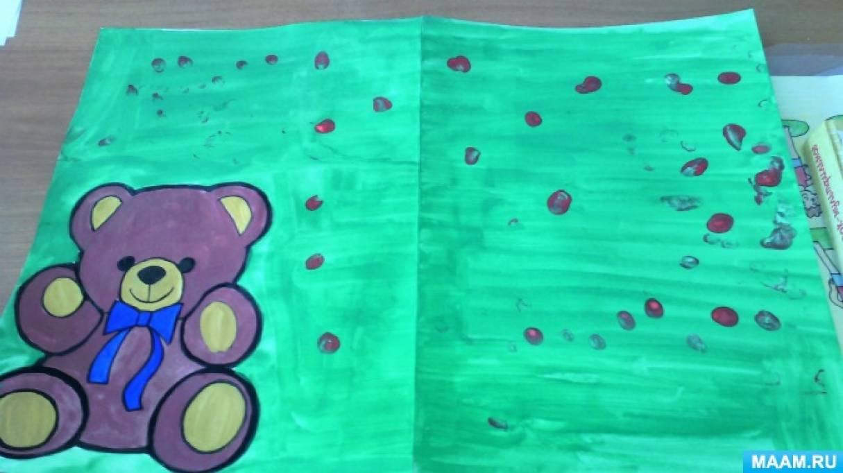 Конспект открытого занятия порисованию с использованием нетрадиционной техники «Мишутка и ягоды»
