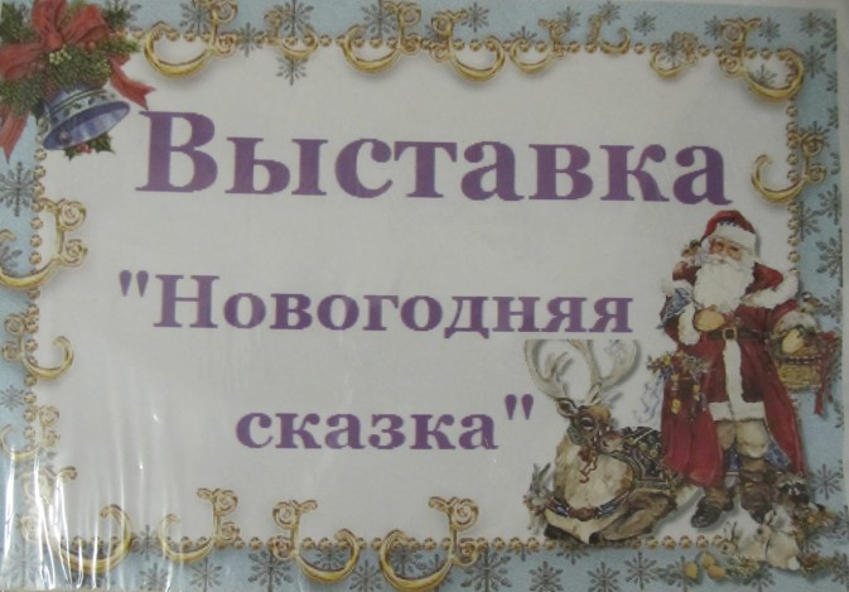 Фотоотчёт. Выставка «Новогодняя сказка»