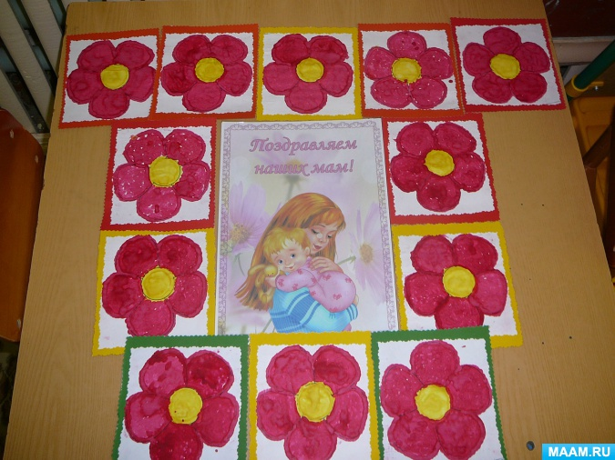 Мастер-класс. Подарок к празднику День Матери. Рисование (открытка) «Цветок для мамочки»