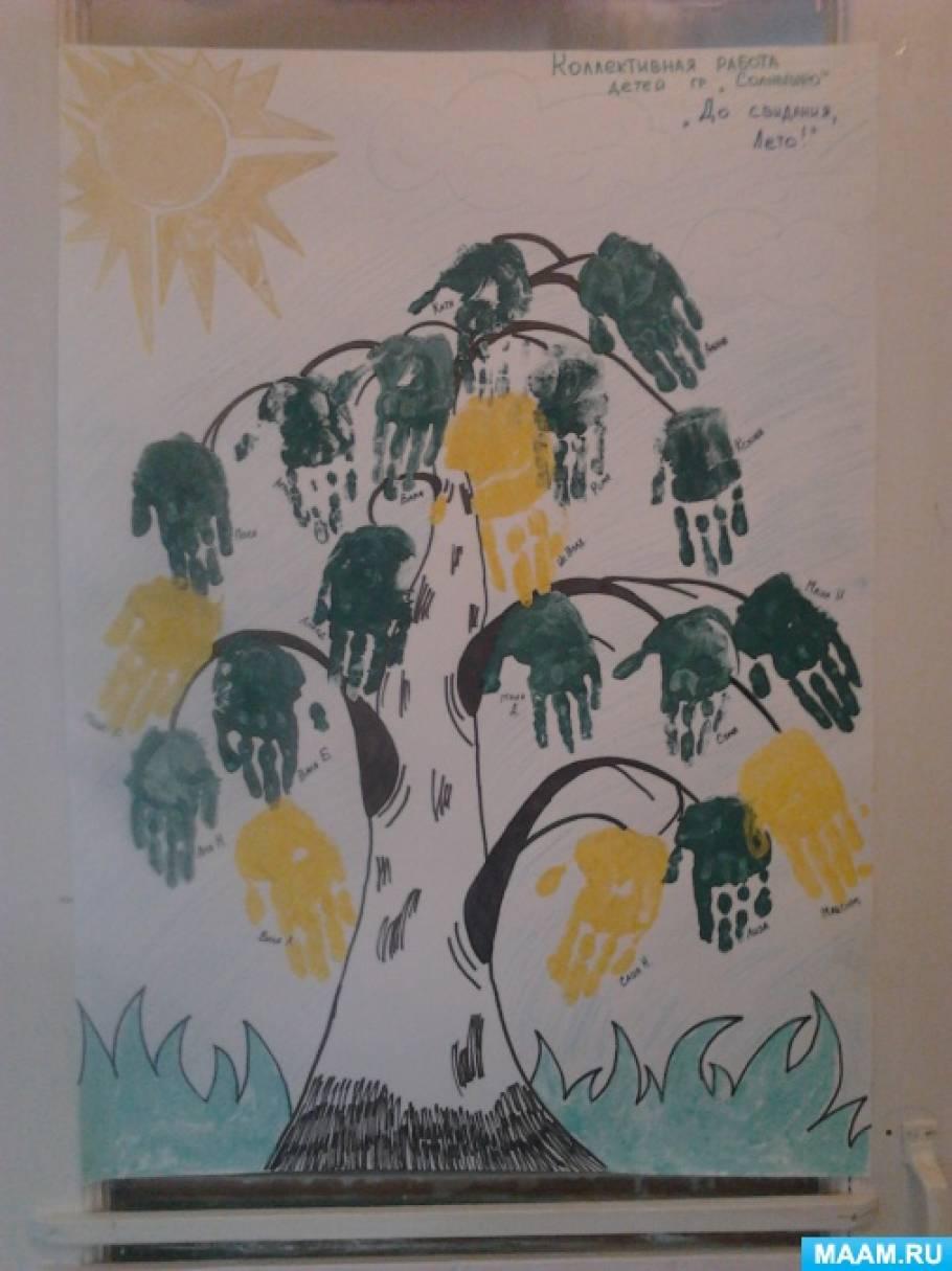 Коллективная работа «До свидания, лето!» (с использованием нетрадиционных техник рисования) старший дошкольный возраст