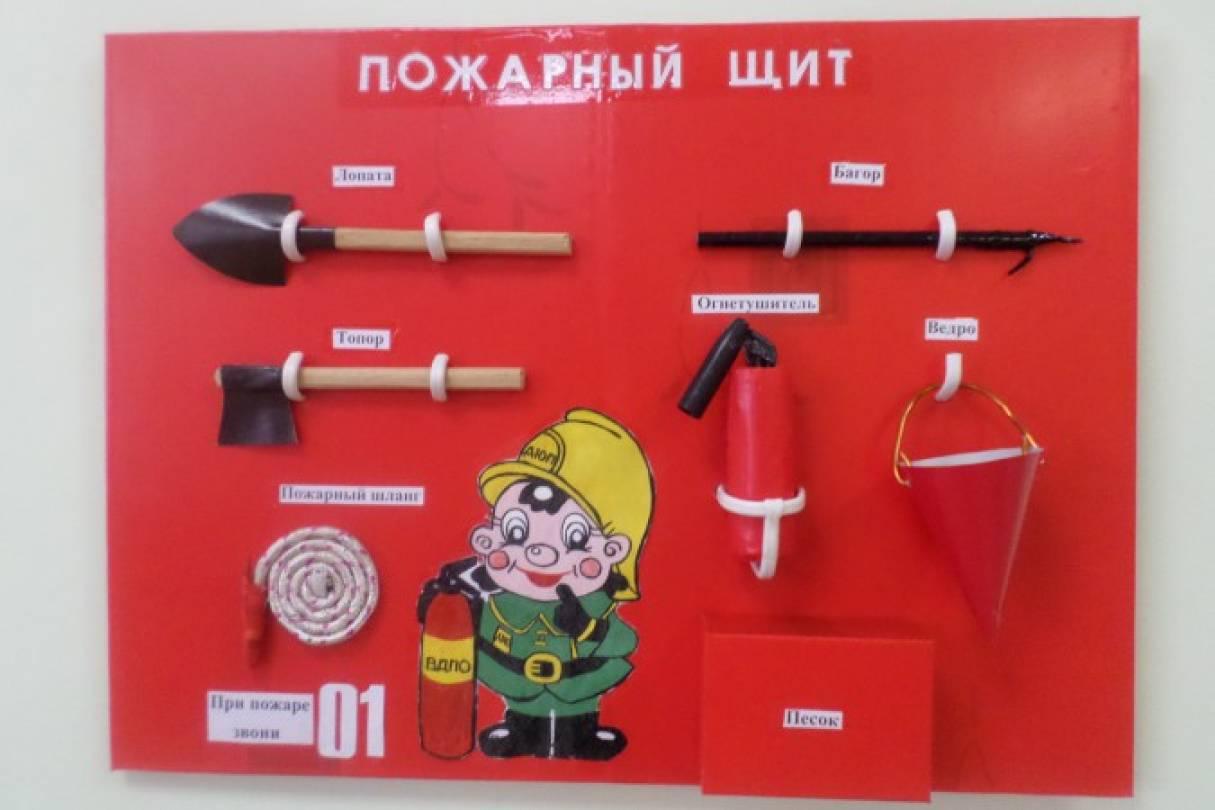 Щит пожарной безопасности своими руками 63