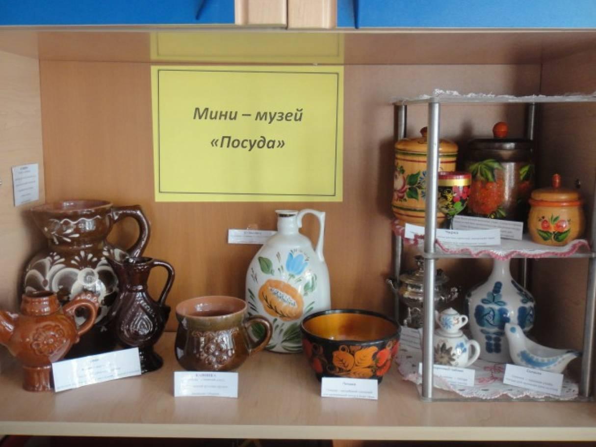 Мини-музей «Посуда»