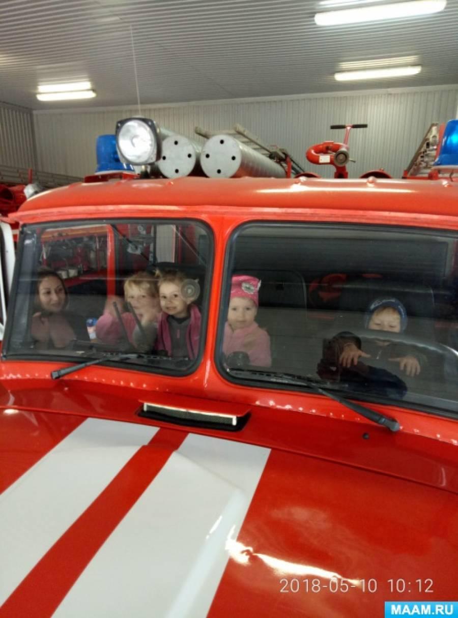Фотоотчет об экскурсии в младшей группе в пожарную часть