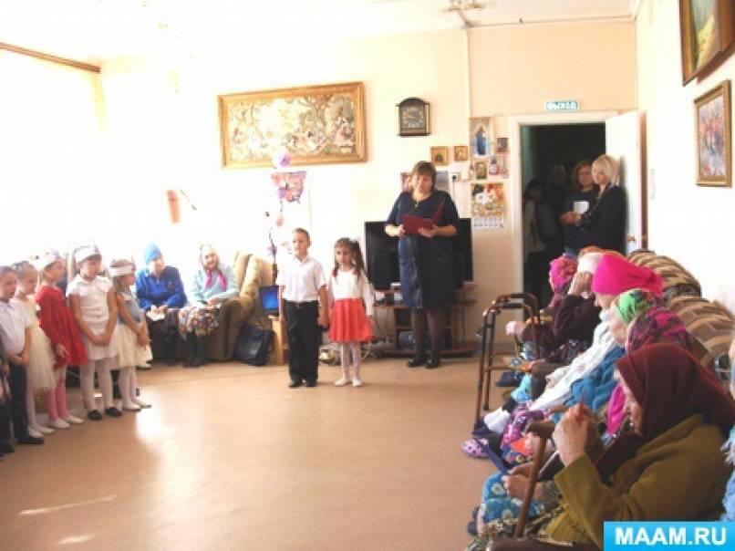 Сценарий ко дню пожилого человека в детский дом служебня инструкция заместителя директора дома престарелых