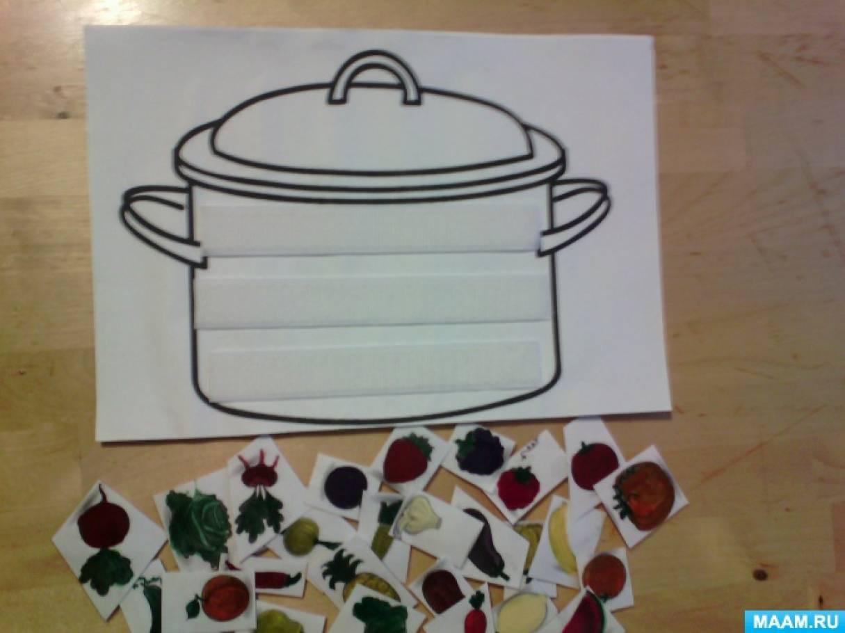 Наглядно-дидактическое пособие для детей старшего возраста «Варим суп или компот?»