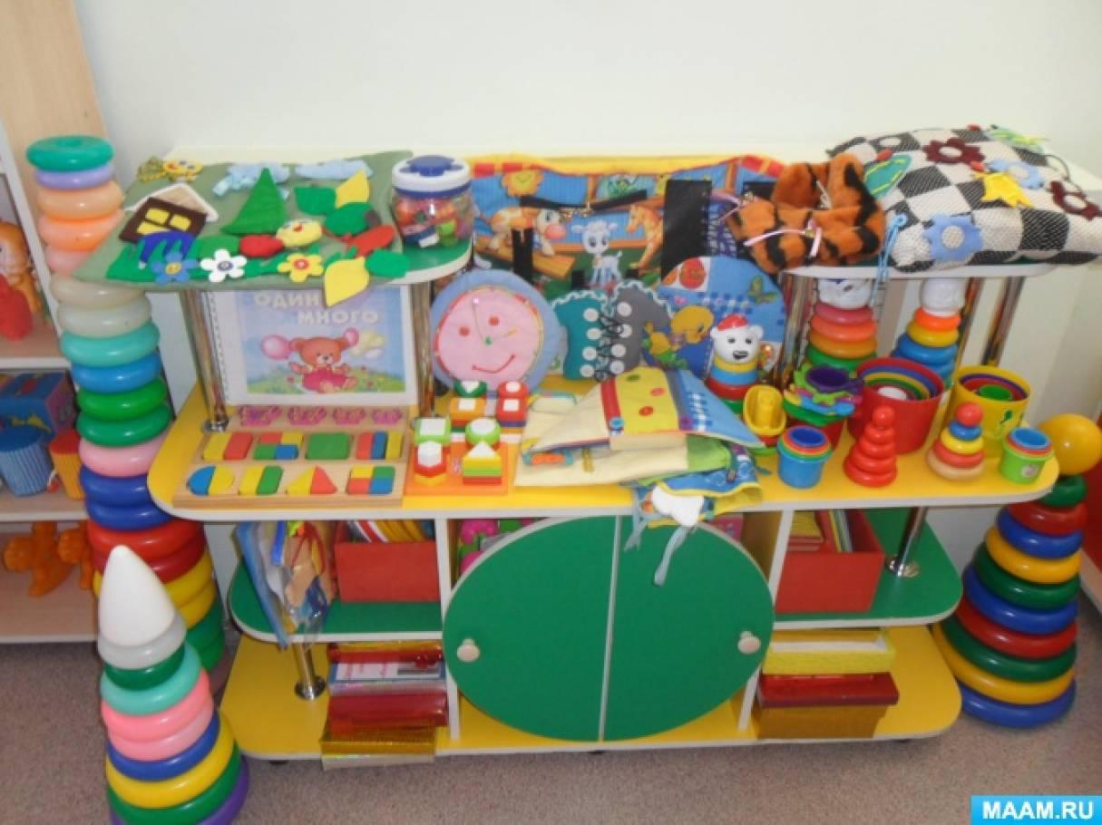 Предметно-пространственная среда в группе детей раннего возраста по сенсорному развитию