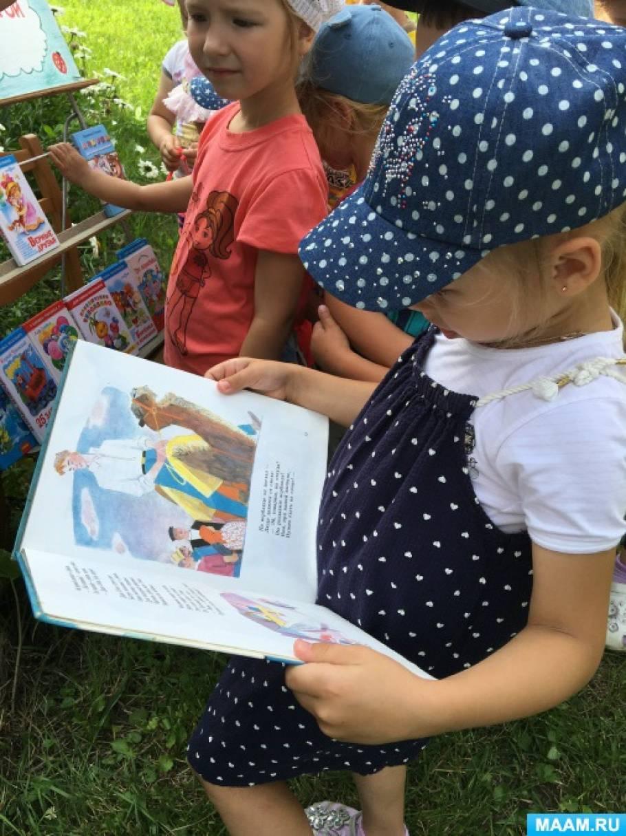 Фотоотчёт «Экскурсия в городскую детскую библиотеку»