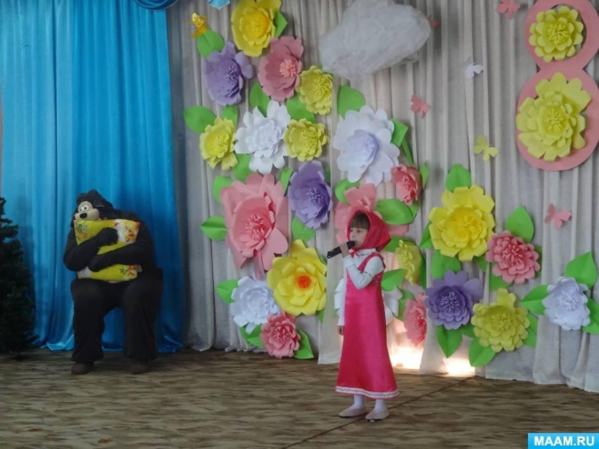 Сценарий праздника 8 марта для детей 3 лет