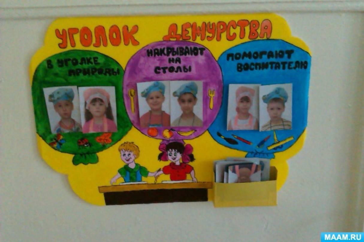 Уголок дежурства в детском саду своими руками  285