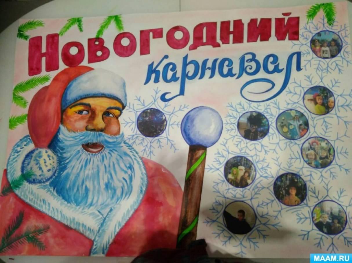 Стенгазета «Новогодний карнавал»